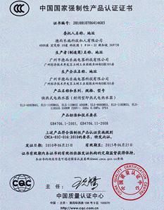 德而乐施-CCC国家产品认证