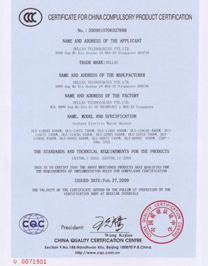 德而乐施-CCC认证