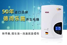德而乐施即热式电热水器保养方法