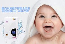 选用智能恒温的电热水器,宝宝洗澡不感冒